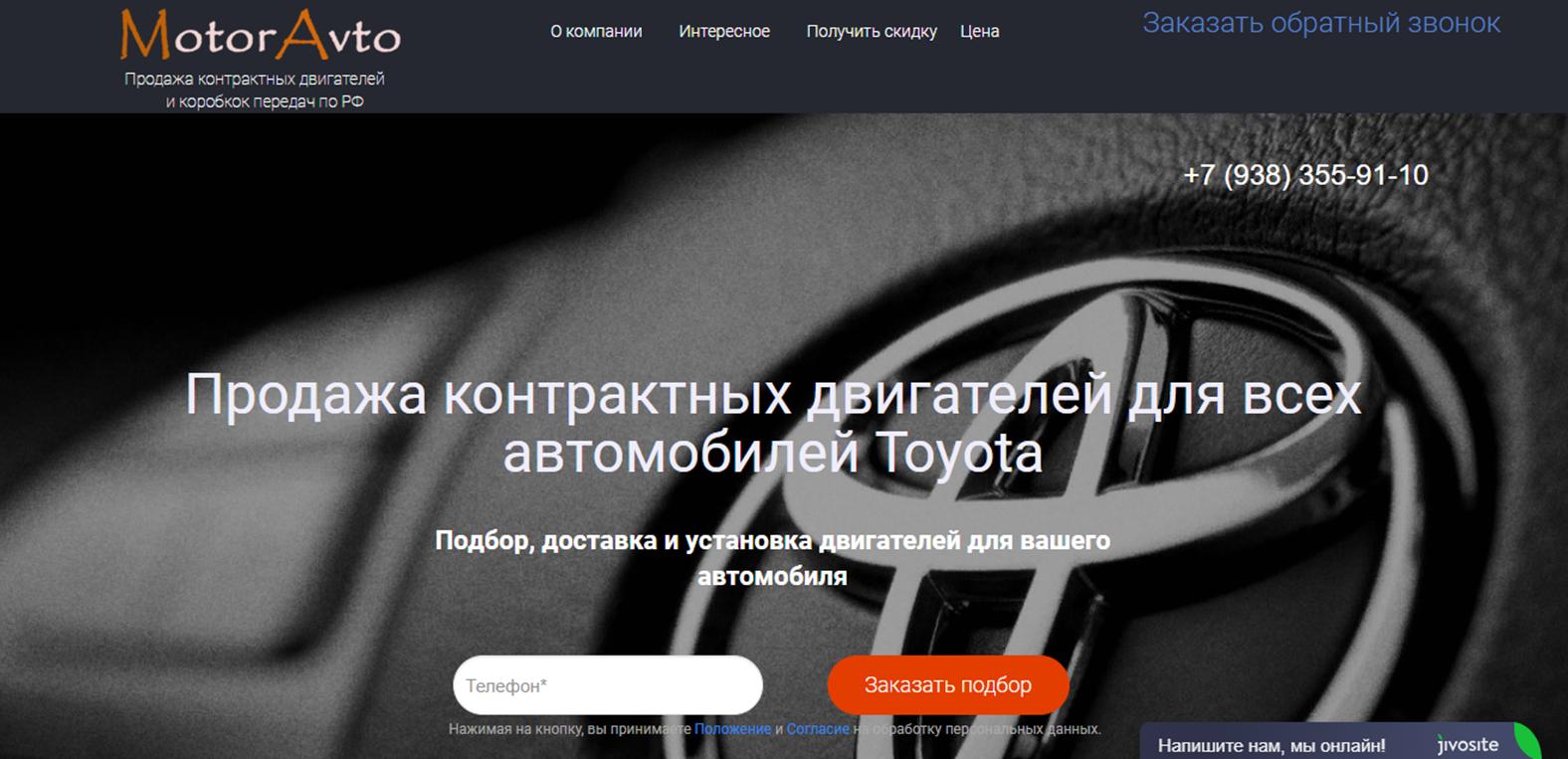 Мультилендинг – лендинг под запрос «Купить двигатель Toyota»