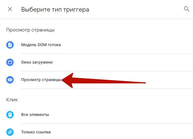 Мультилендинг – тип триггера в Google Tag Manager