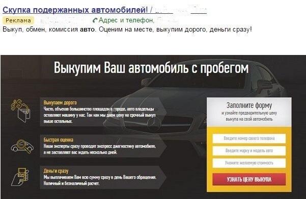 Мультилендинг – объявление и лендинг под запрос «Скупка подержанных автомобилей»