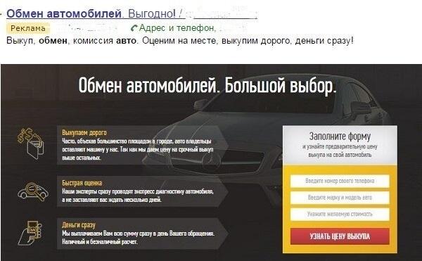 Мультилендинг – объявление и лендинг под запрос «Обмен автомобилей»