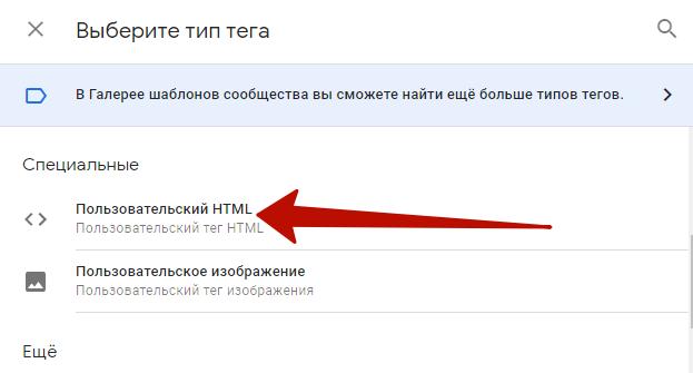 Мультилендинг – тип тега в Google Tag Manager