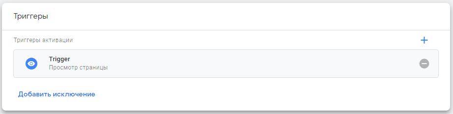 Мультилендинг – готовый триггер в Google Tag Manager