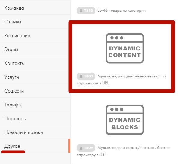 Мультилендинг – добавление блока в Tilda