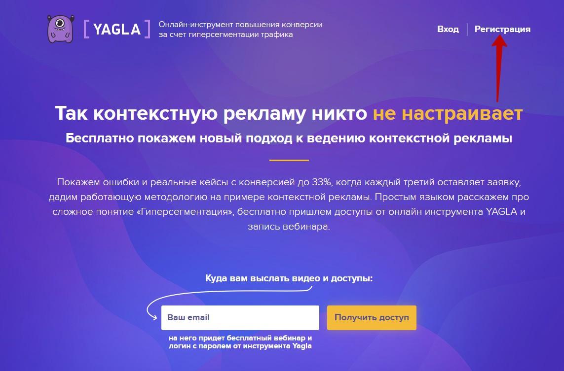 Мультилендинг – регистрация в Yagla