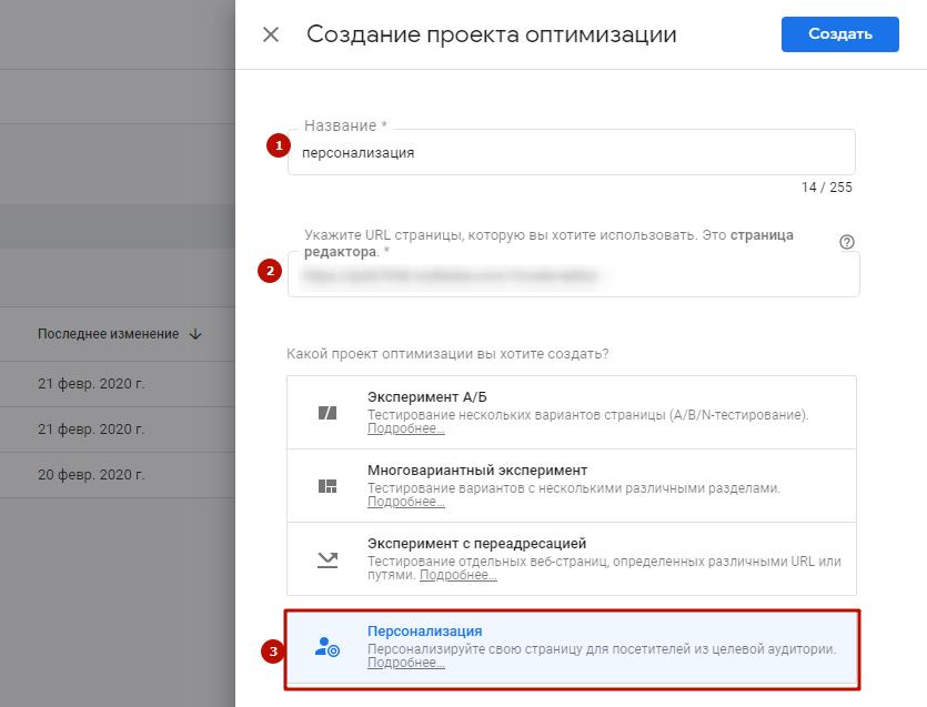 Мультилендинг – персонализация в Google Optimize