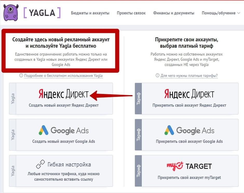 Мультилендинг – создание агентского аккаунта в Yagla
