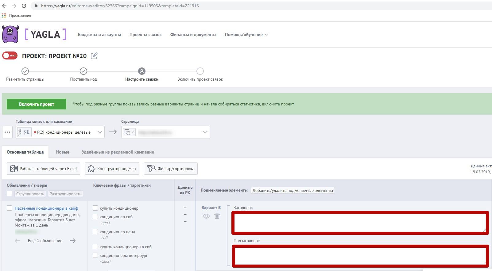 Мультилендинг – заполнение таблицы подмен в Yagla