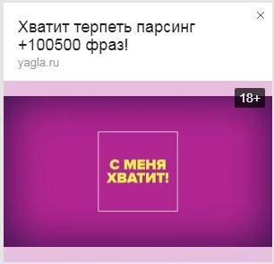 Объявление в РСЯ – реклама Yagla, пример 2