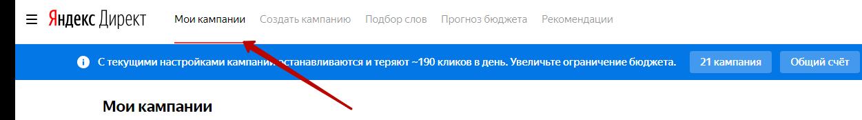 Яндекс.Директ не работает – переход к списку кампаний
