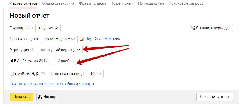 Яндекс.Директ не работает – параметры отчета в Мастере отчетов