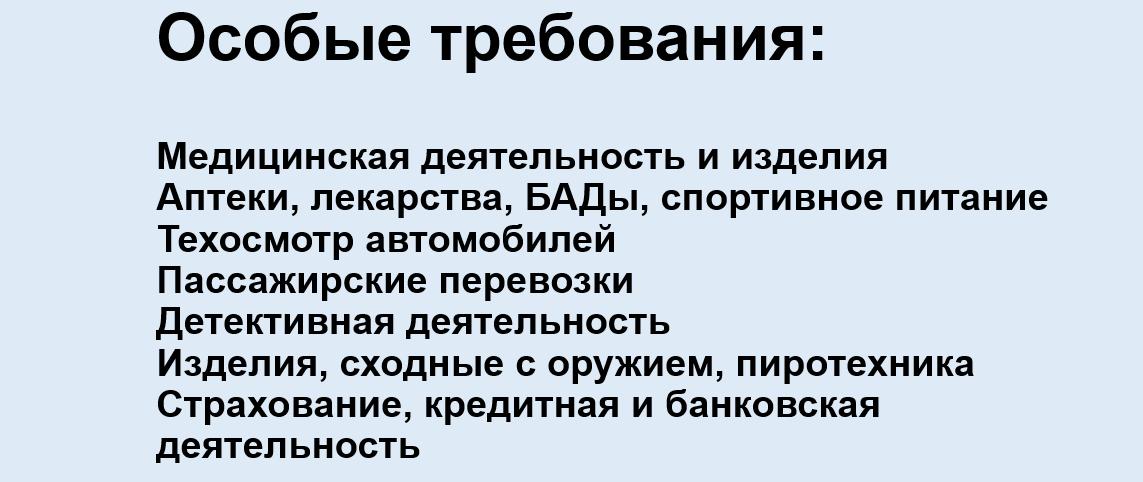 Яндекс.Директ не работает – список тематик с особыми требованиями