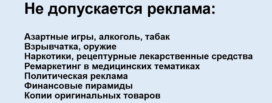 Яндекс.Директ не работает – список запрещенных тематик