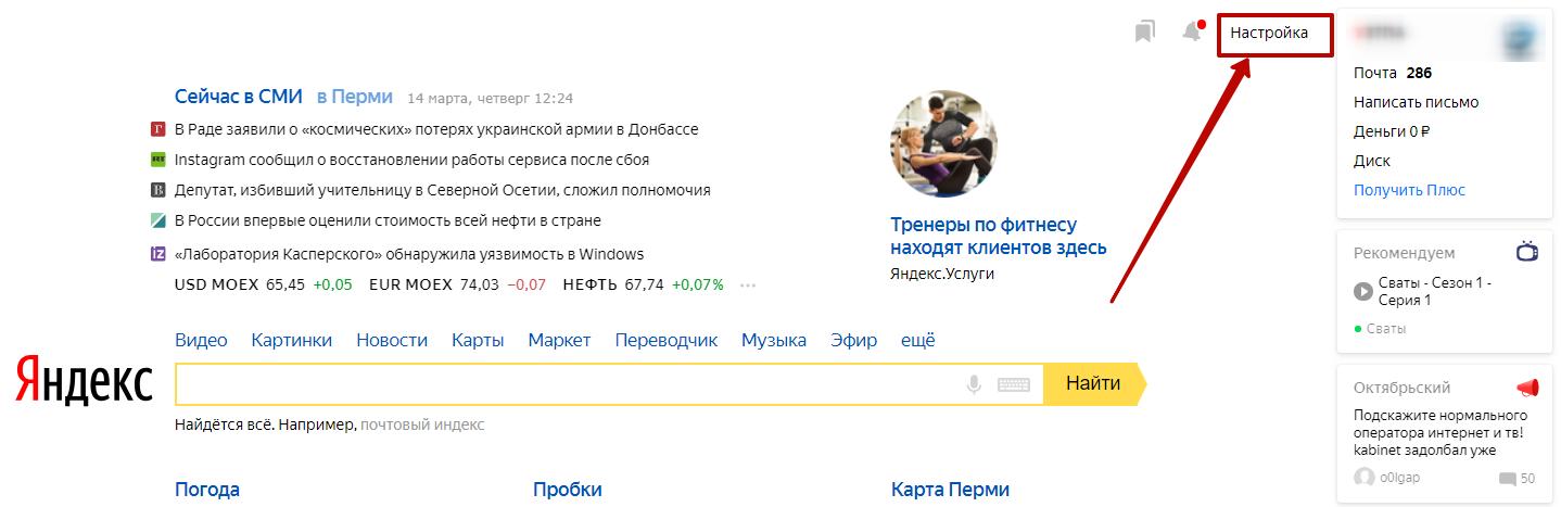 Яндекс.Директ не работает – переход к настройкам аккаунта в Яндексе