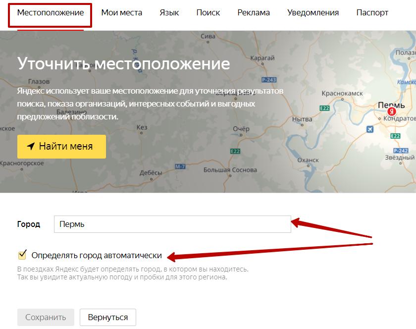 Яндекс.Директ не работает – настройка местоположения в аккаунте Яндекса
