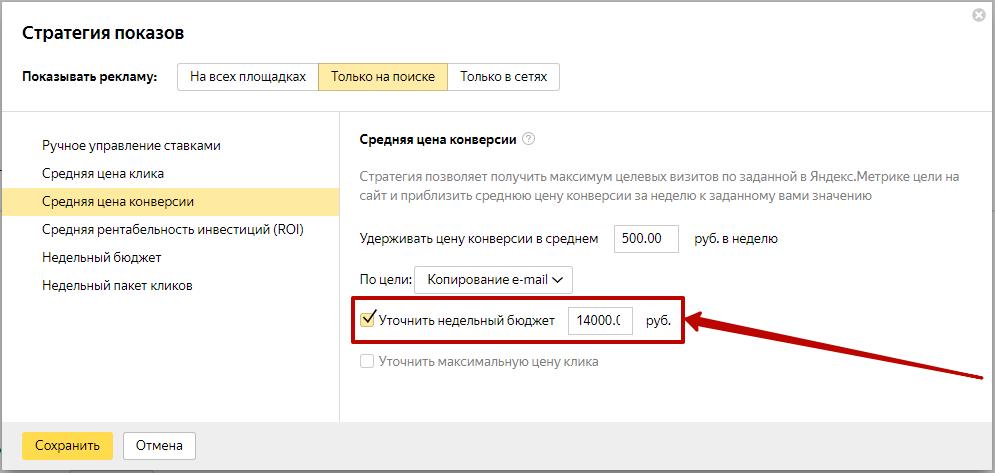 Яндекс.Директ не работает – величина недельного бюджета в интерфейсе Яндекс.Директа