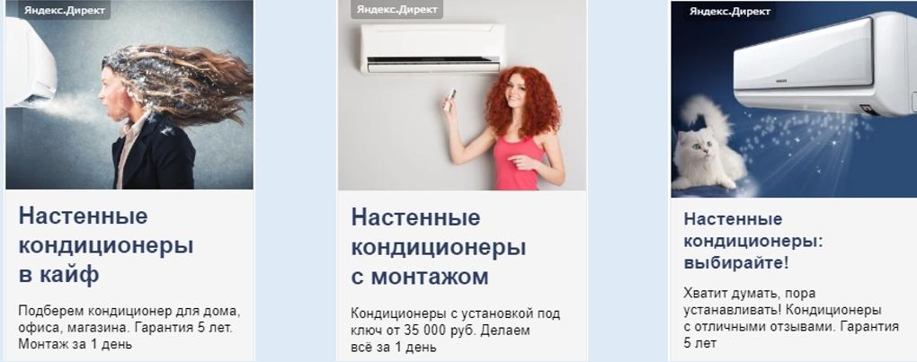 Яндекс.Директ не работает – примеры удачных объявлений в РСЯ