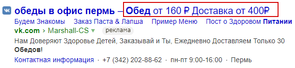 Яндекс.Директ не работает – расширенный заголовок