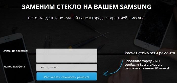 Яндекс.Директ не работает – пример релевантного заголовка 1