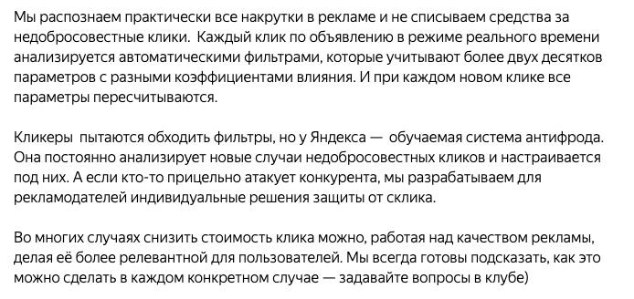 Скликивание бюджета в контекстной рекламе — ответ Яндекса