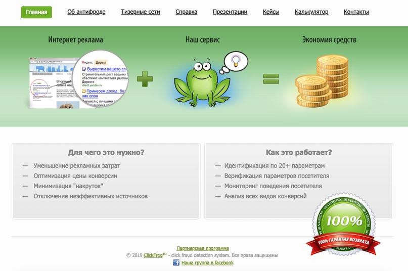 Скликивание бюджета в контекстной рекламе — сервис ClickFrog