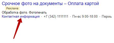 Контекстная реклама без сайта – ссылка «Контактная информация» на поиске
