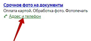 Контекстная реклама без сайта – ссылка «Адрес и телефон» в сетях