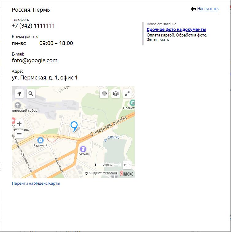 Контекстная реклама без сайта – пример виртуальной визитки
