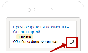 Контекстная реклама без сайта – кнопка звонка на виртуальной визитке