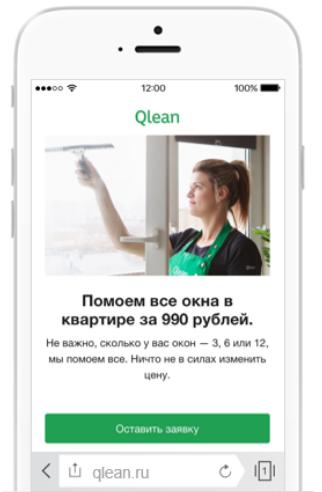 Контекстная реклама без сайта – пример турбо-страницы