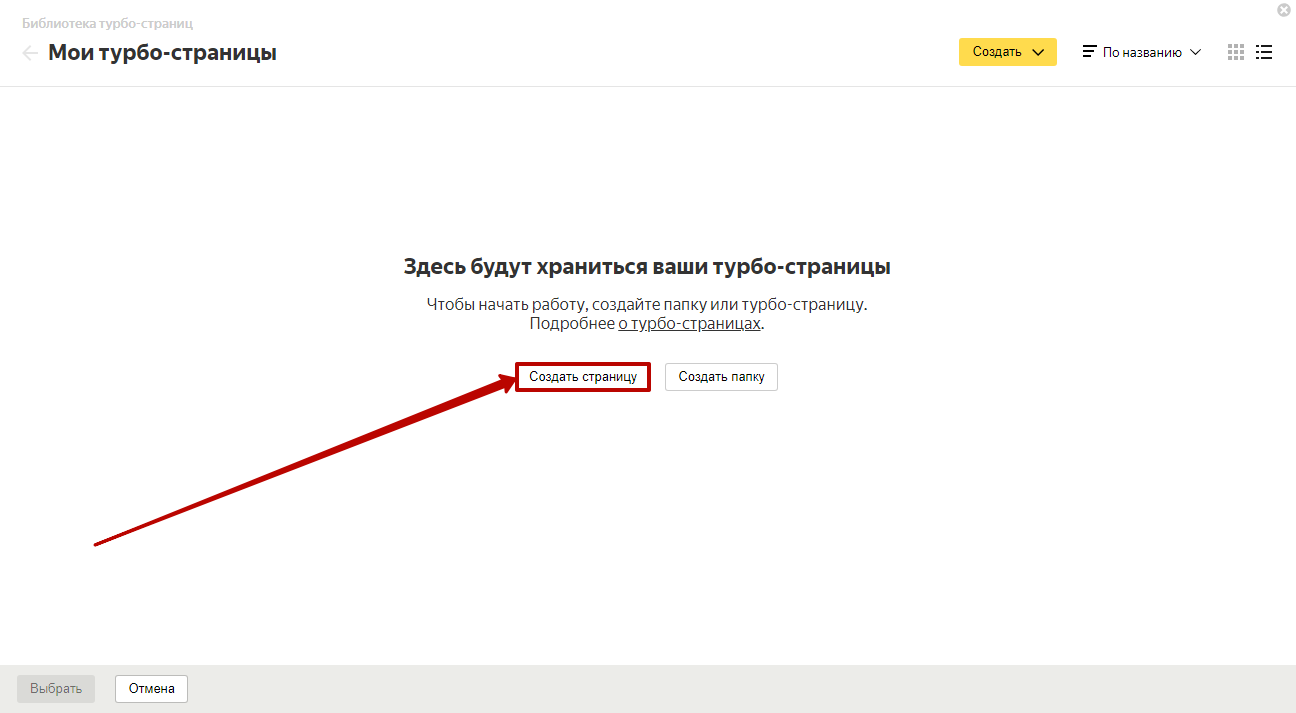 Контекстная реклама без сайта – кнопка создания турбо-страницы