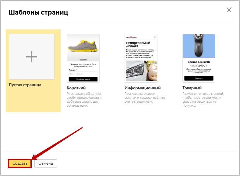 Контекстная реклама без сайта – шаблоны турбо-страниц
