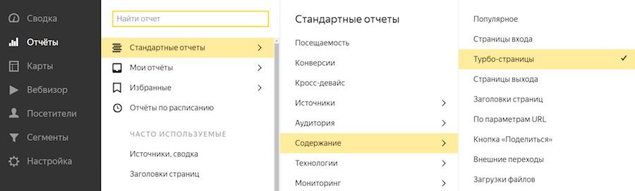 Контекстная реклама без сайта – путь к отчету в Яндекс.Метрике