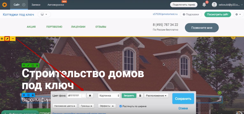 Конструкторы сайтов обзор – изменение секции в LPmotor