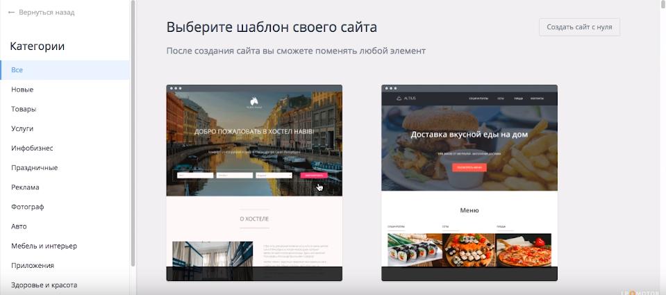 Конструкторы сайтов обзор – шаблоны LPmotor