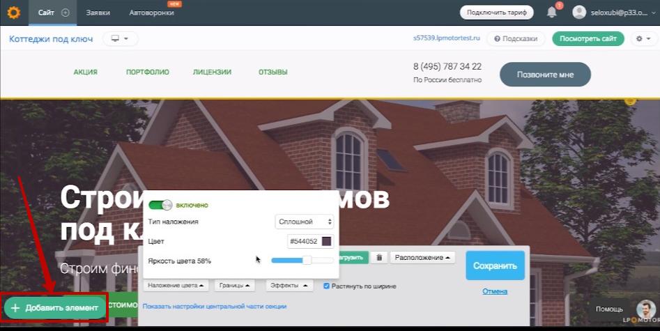 Конструкторы сайтов обзор – добавление секции в LPmotor
