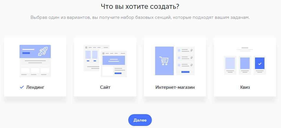 Конструкторы сайтов обзор – начало работы в Flexbe