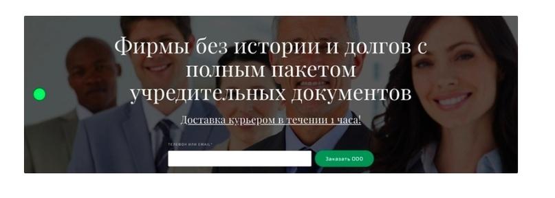 Связки в контекстной рекламе – предложение по продаже фирм 1