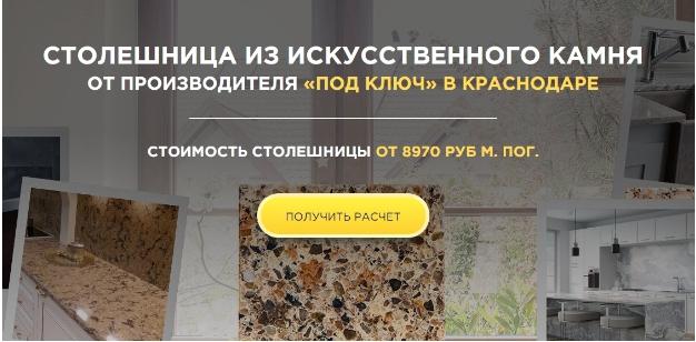 Связки в контекстной рекламе – кейс по изделиям из камня, предложение на странице