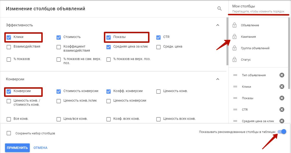 Google Ads не работает – настройка основных столбцов статистики