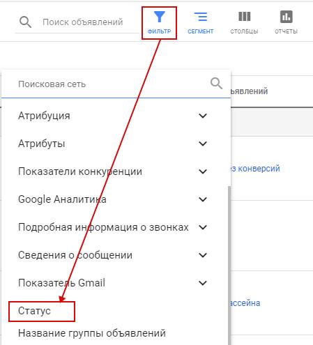Google Ads не работает – фильтр по статусу объявления