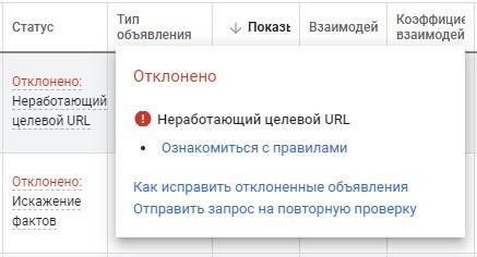 Google Ads не работает – рекомендации по исправлению объявления при отклонении
