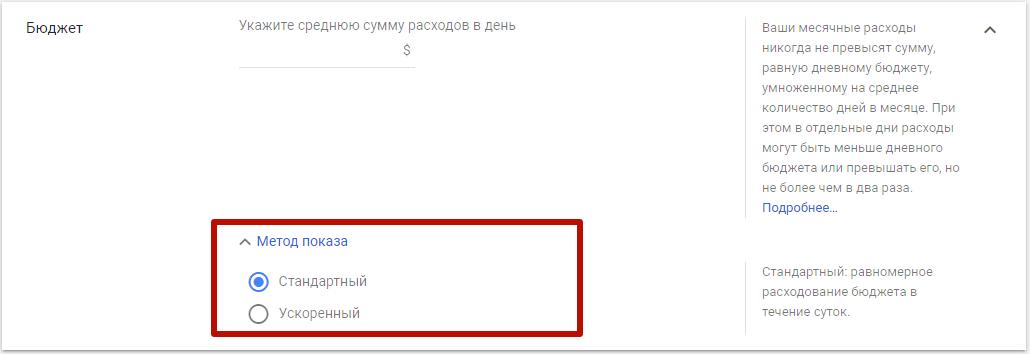 Google Ads не работает – выбор метода показа
