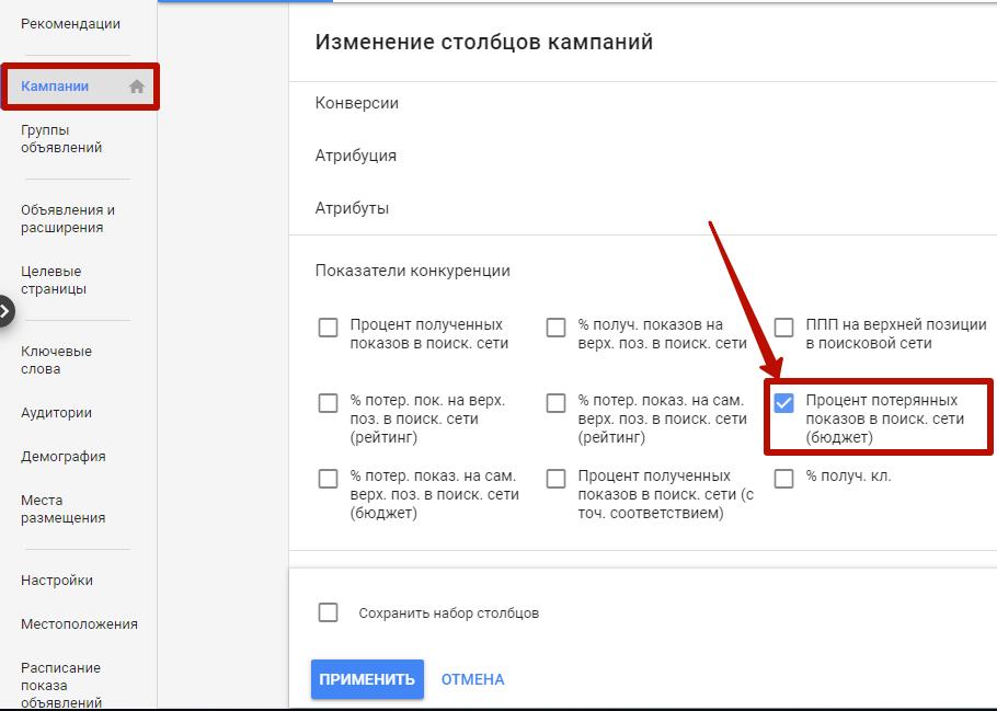 Google Ads не работает – процент потерянных показов в поиск. сети