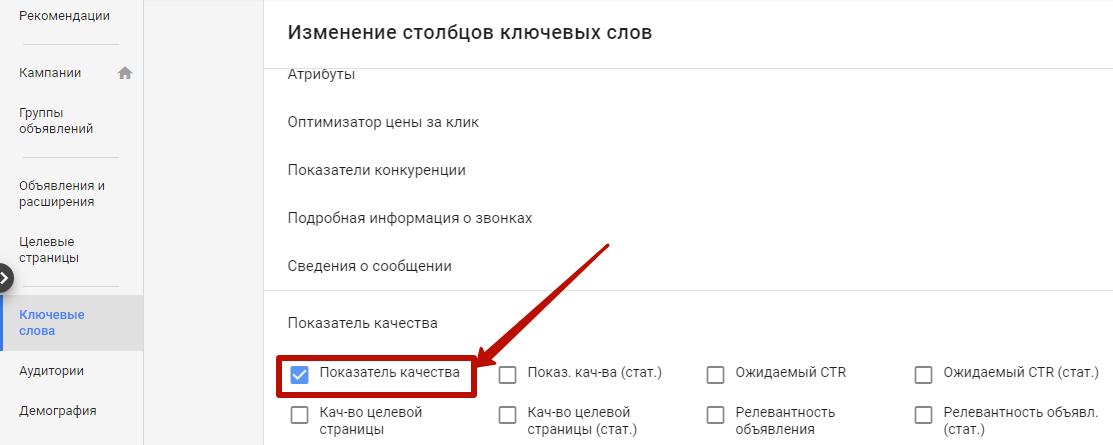 Google Ads не работает – показатель качества