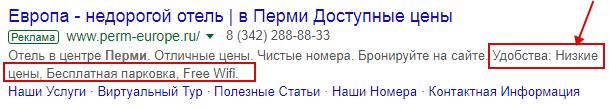 Google Ads не работает – пример некликабельных расширений