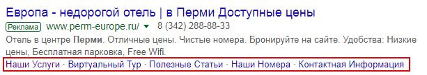 Google Ads не работает – пример кликабельных расширений