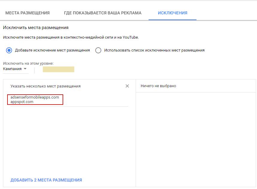 Google Ads не работает – отключение мобильных приложений