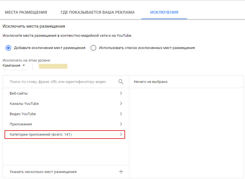 Google Ads не работает – отключение всех категорий приложений