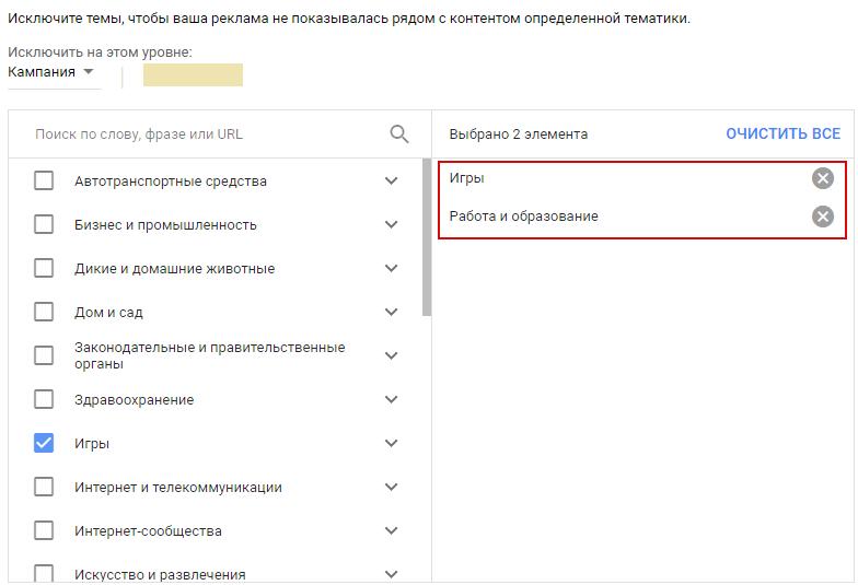Google Ads не работает – исключение тем