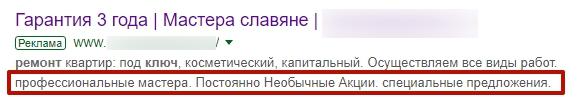 Google Ads не работает – неудачный пример поискового объявления